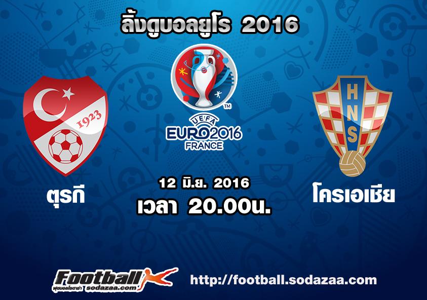 ลิ้งดูบอล ยูโร 2016 ตุรกี Vs โครเอเชีย วันอาทิตย์ที่ 12 มิถุนายน 2559 เวลา 20.00