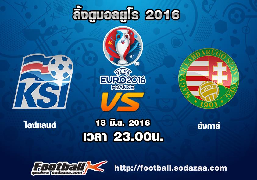 ลิ้งดูบอล ยูโร 2016 ไอซ์แลนด์ Vs ฮังการี เวลา 23.00น. วันเสาร์ที่ 18 มิถุนายน 2559