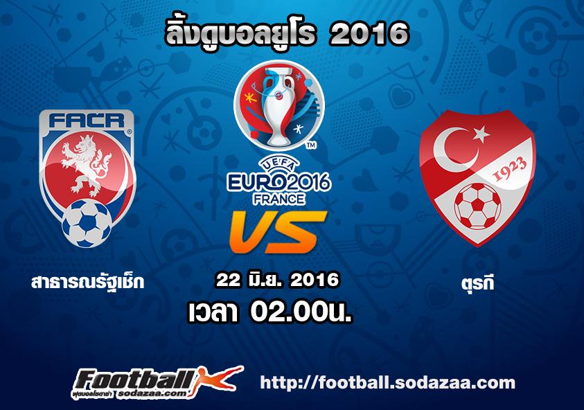 ลิ้งดูบอล ยูโร 2016 สาธารณรัฐเช็ก Vs ตุรกี เวลา 02.00น. คืนวันอังคารที่ 21 มิถุนายน 2559