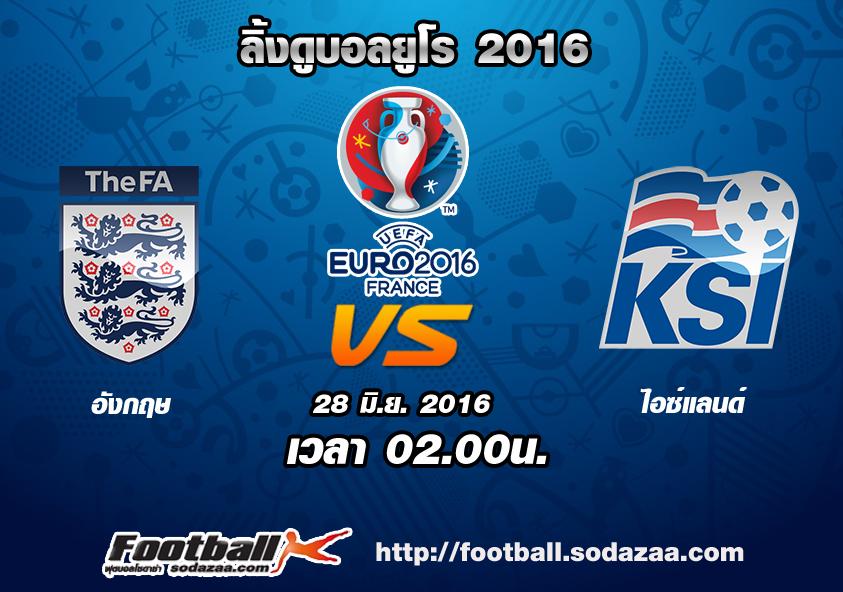 ลิ้งดูบอล ยูโร 2016 อังกฤษ Vs ไอซ์แลนด์ เวลา 02.00น. คืนวันจันทร์ ที่ 27 มิถุนายน 2559