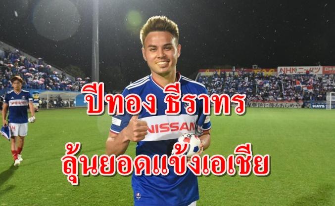 ปีทอง ธีราทร ลุ้นนักฟุตบอลยอดเยี่ยมเอเชีย
